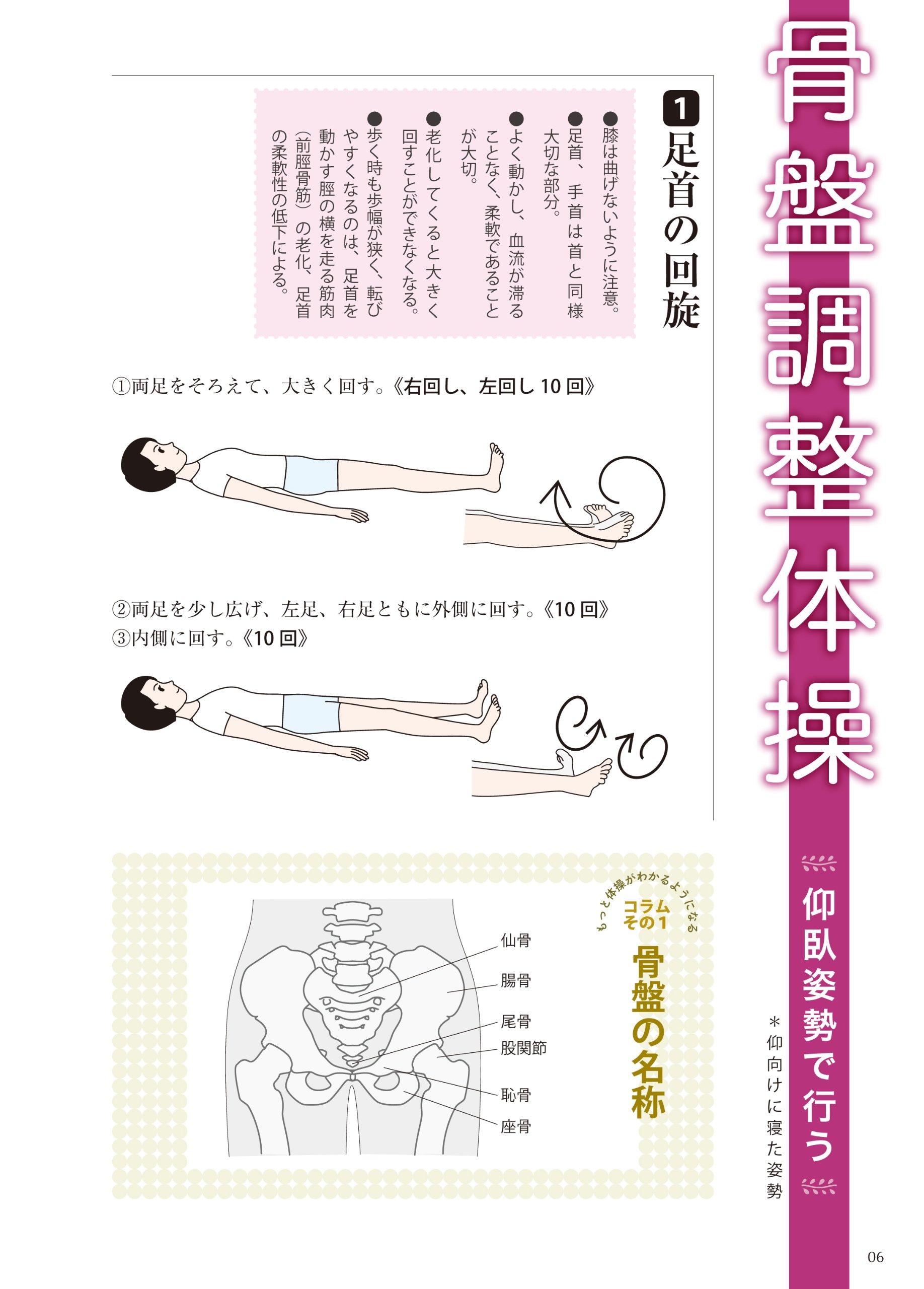 身ととのえ体操〜骨盤と肩甲骨の動きで健康になる97の方法