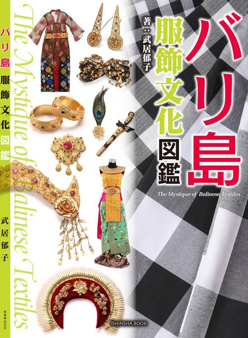 バリ島服飾文化図鑑