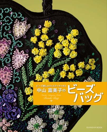 ビーズ刺しゅうとステッチで作る中山富美子のビーズバッグ