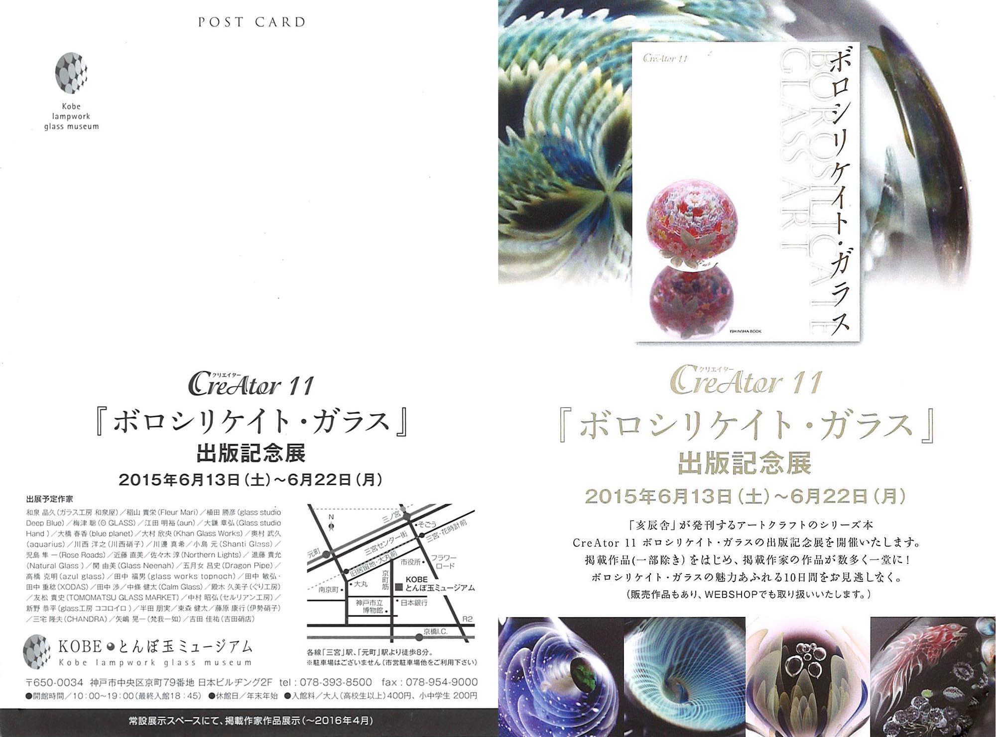 CreAtor11「ボロシリケイト・ガラス」出版記念展