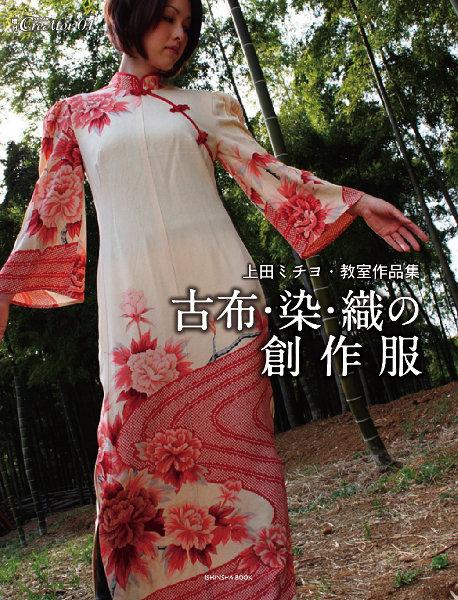 古布・染・織の創作服
