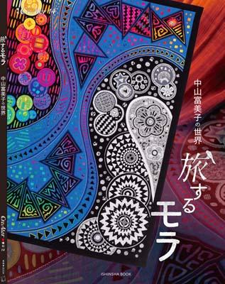旅するモラ〜中山富美子の世界