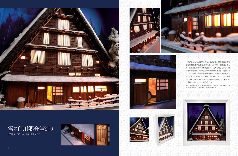 |CreAtor増刊18|懐かしい日本のドールハウス 土屋靜作品集