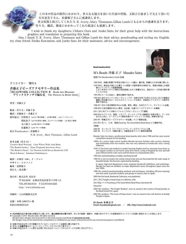 斉藤正子ビーズアクセサリー作品集 BEADWORK COLLECTION2 ブリックステッチで編む花