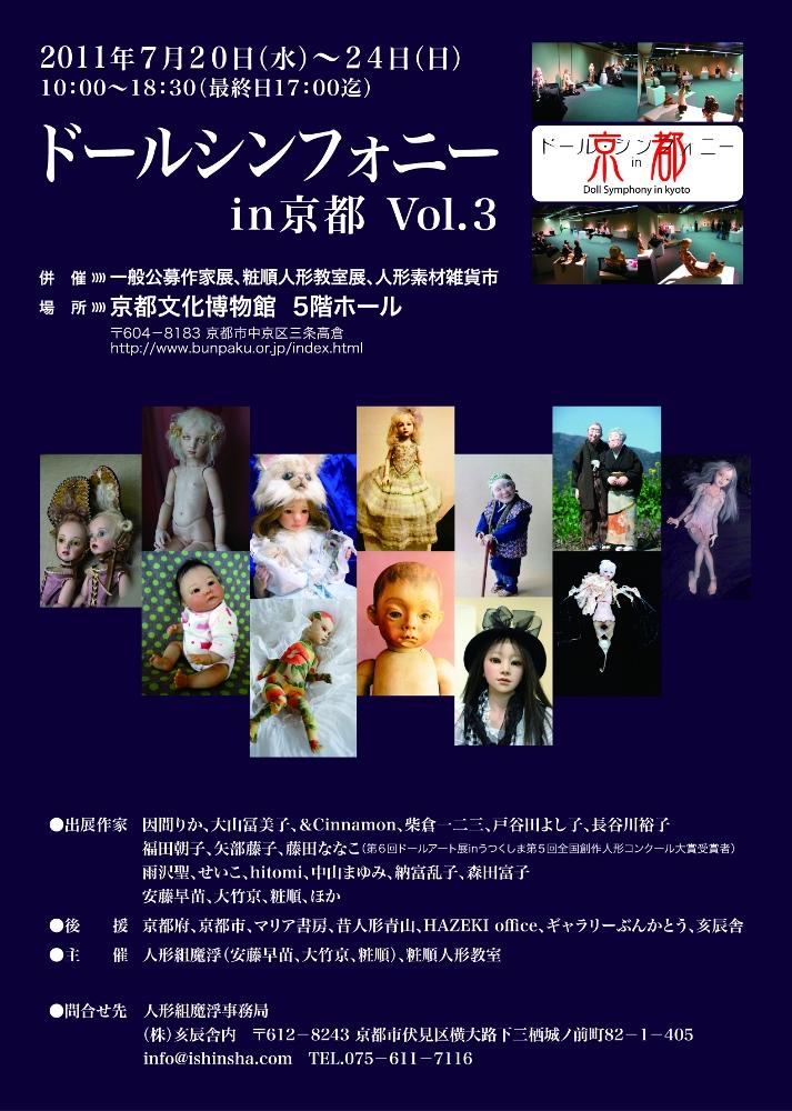 ドールシンフォニーin京都Vol.3