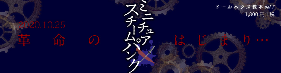 ドールハウス教本vol.7 ミニチュア×スチームパンク