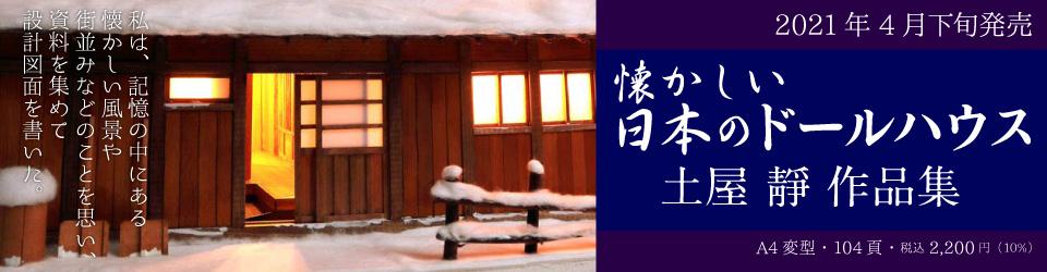 懐かしい日本のドールハウス 土屋靜作品集 クリエイター増刊18 