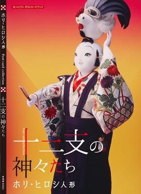 十二支の神々たち(ホリ・ヒロシ人形ポストカードブック)
