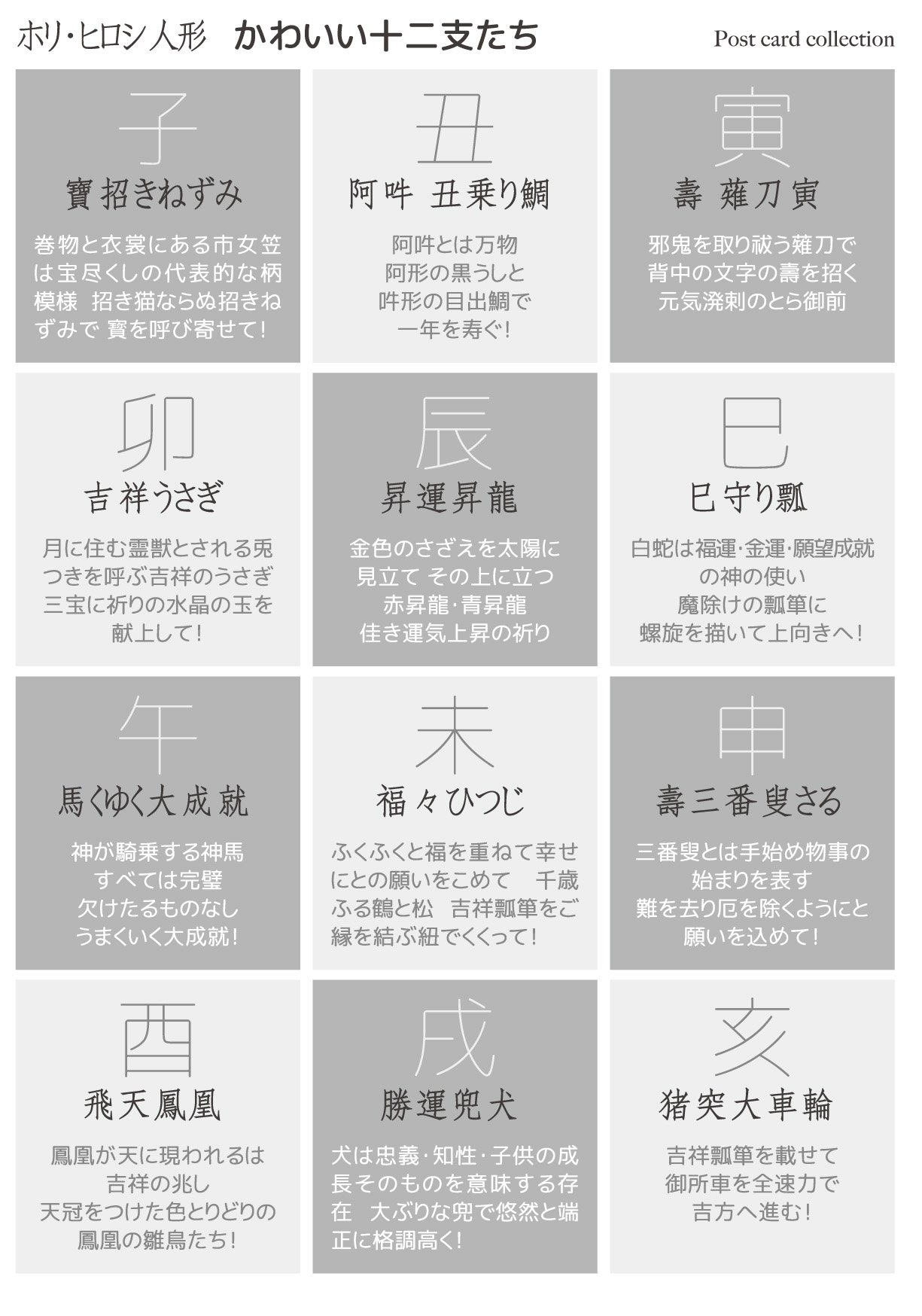 かわいい十二支たち(ホリ・ヒロシ人形ポストカードブック)