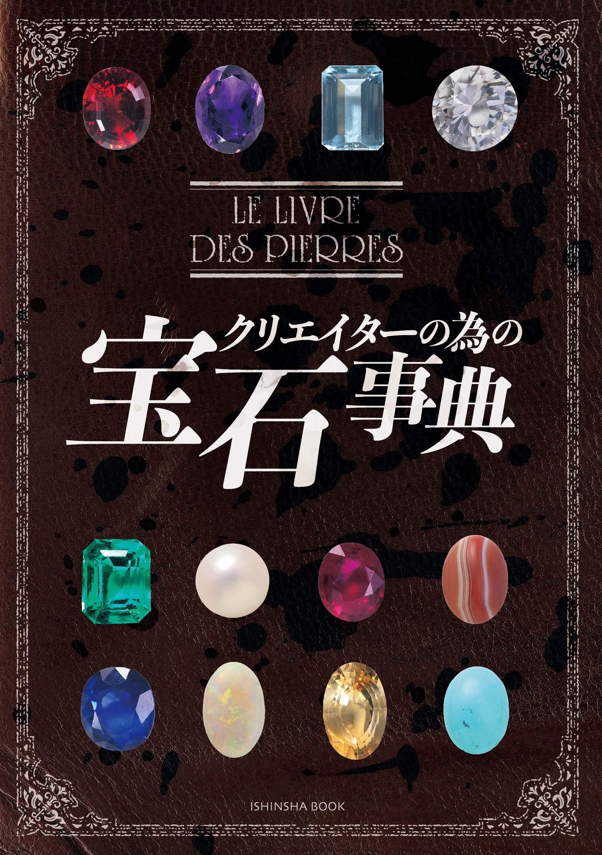 クリエイターの為の宝石事典