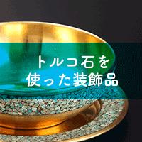 トルコ石を使った宝飾品
