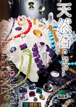 天然石のエンサイクロペディア