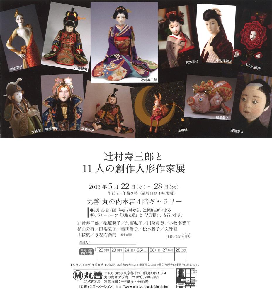 辻村寿三郎と11人の創作人形展