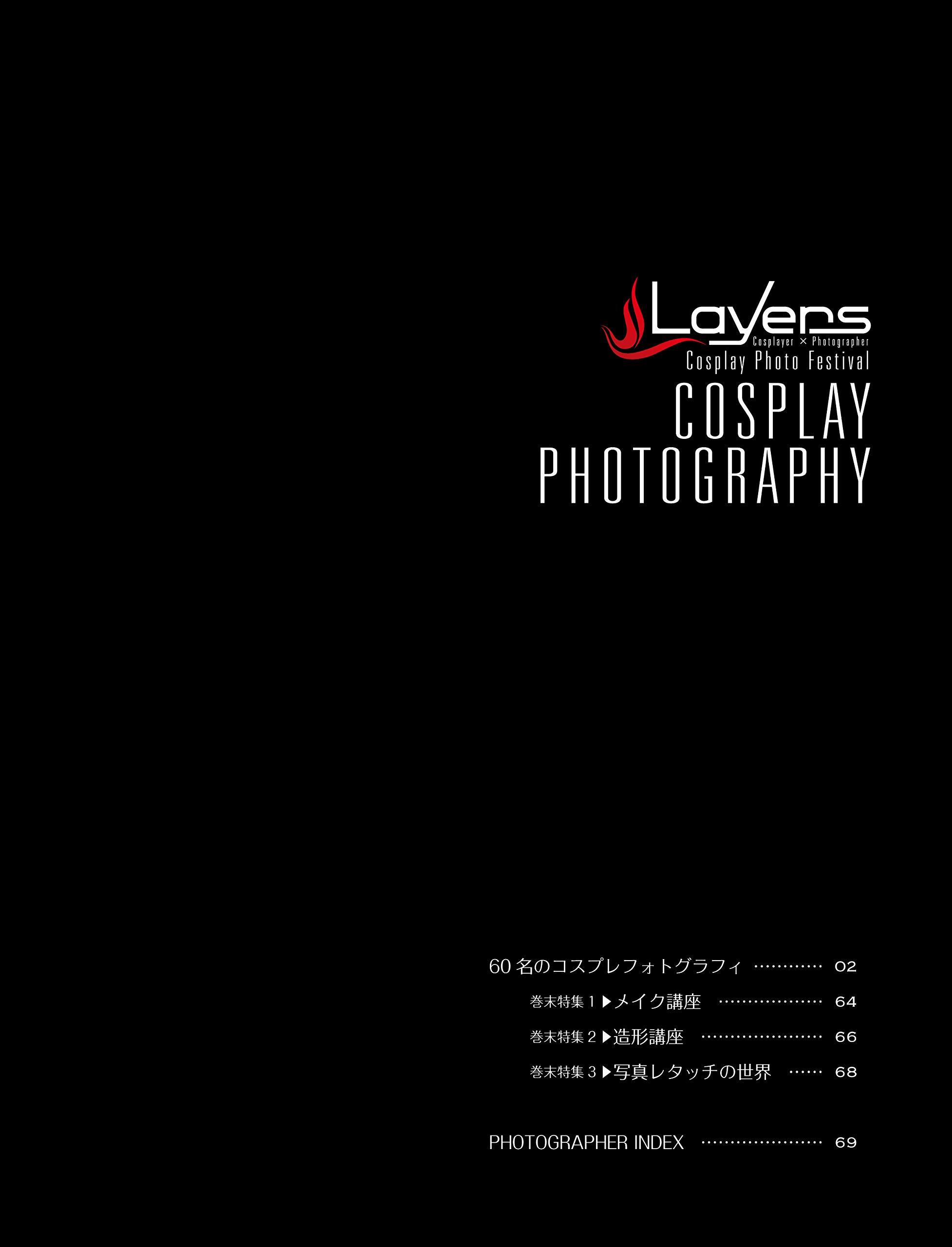 「Layers レイヤーズ」 コスプレフォトグラフィ