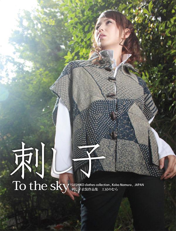 「刺し子~To the sky~」刺し子衣装作品集