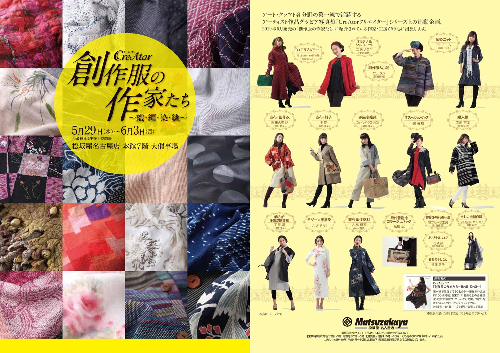CreAtor創作服の作家たち展/CreAtor17創作服の作家たち~織・編・染・縫~出版記念展