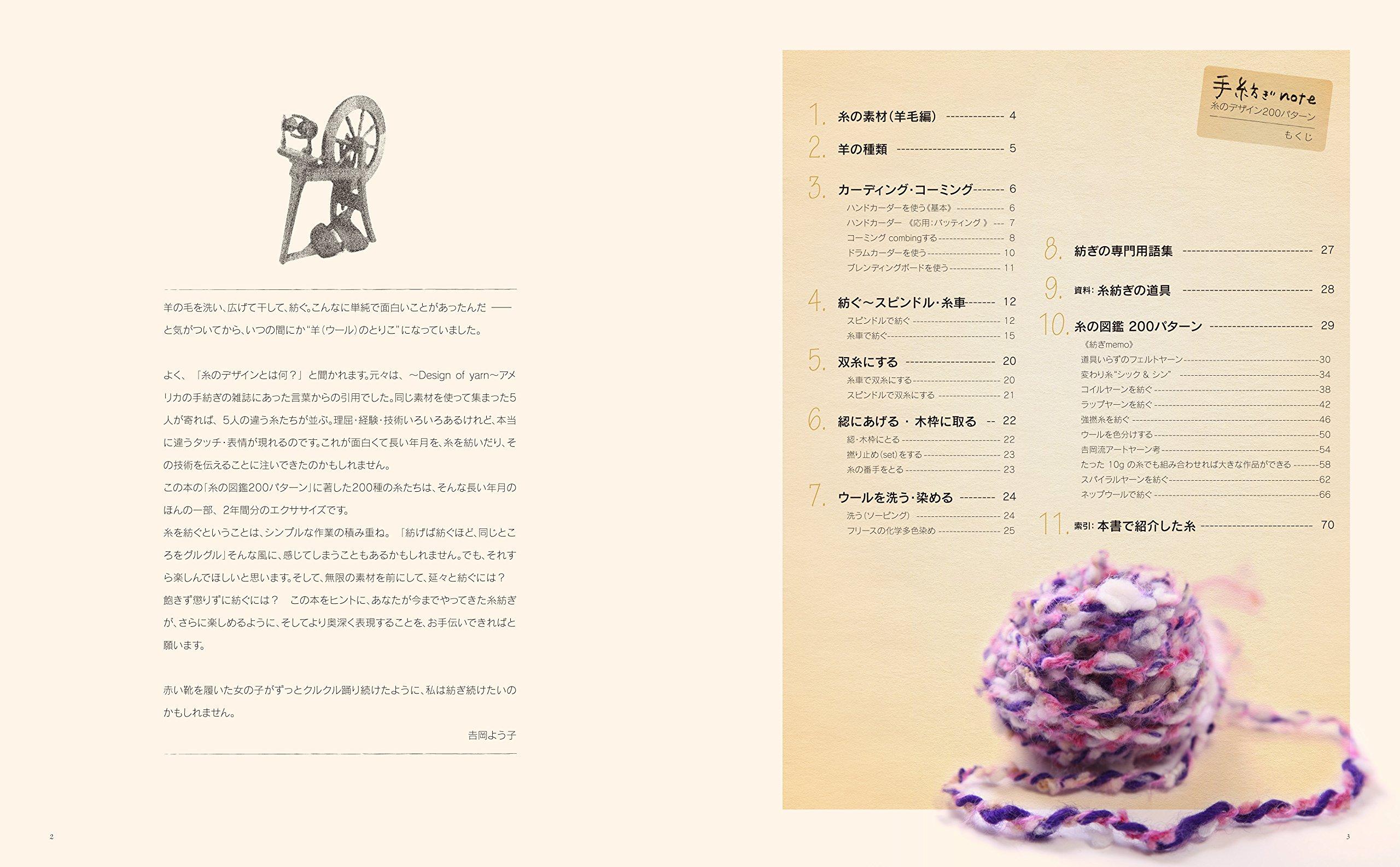 手紡ぎnote 糸のデザイン200パターン〜Spinning Yarn