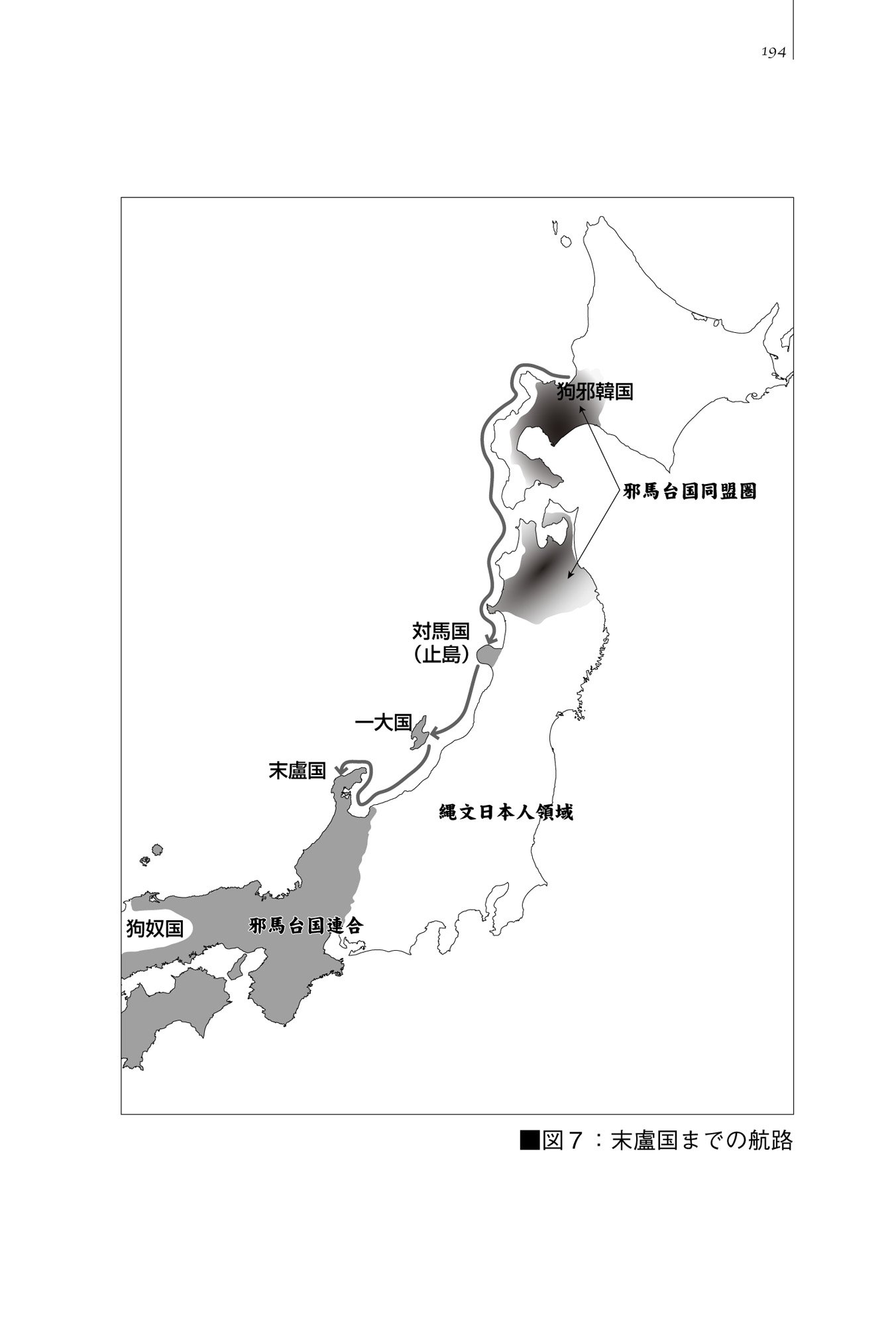 戦乱の邪馬台国 失われた航跡