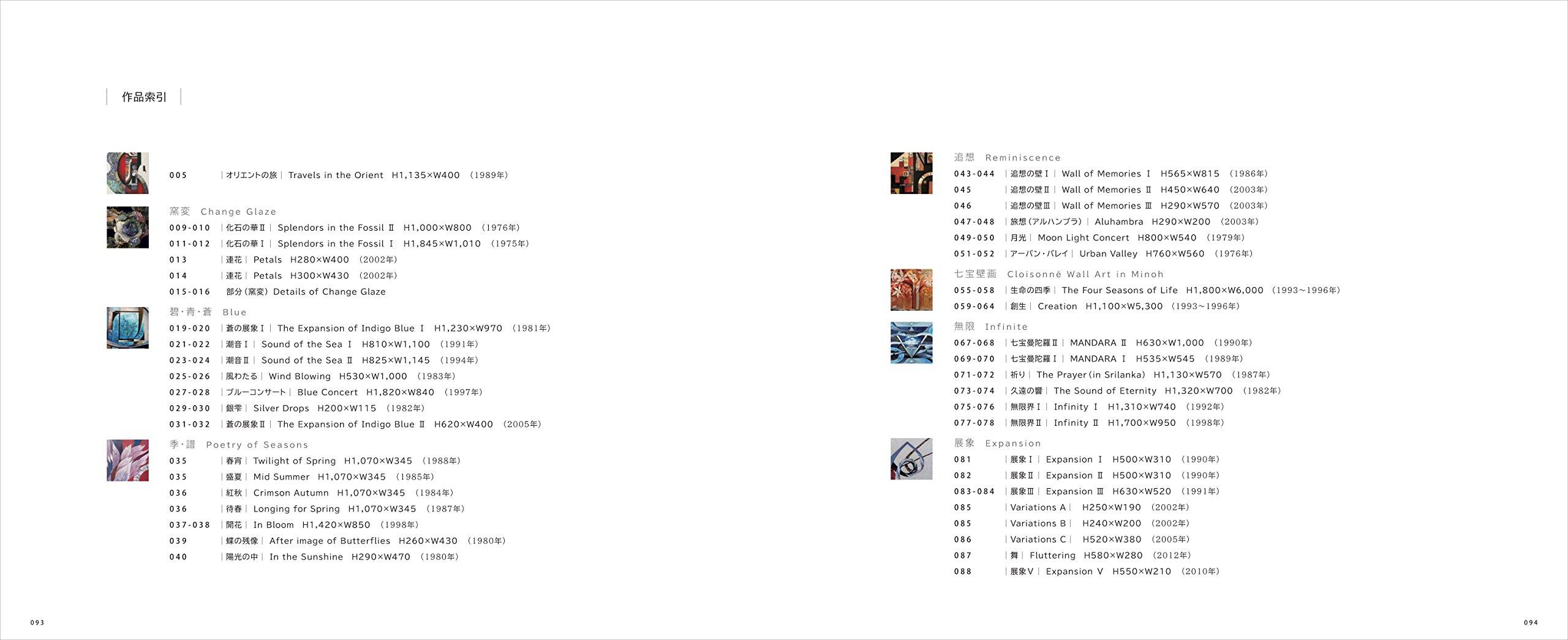 七宝 大和順作品集 無限の譜