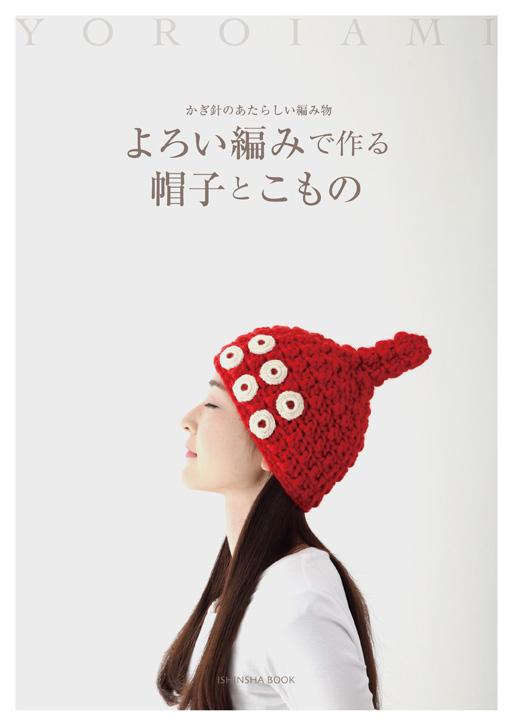 よろい編みで作る帽子とこもの~かぎ針のあたらしい編み物