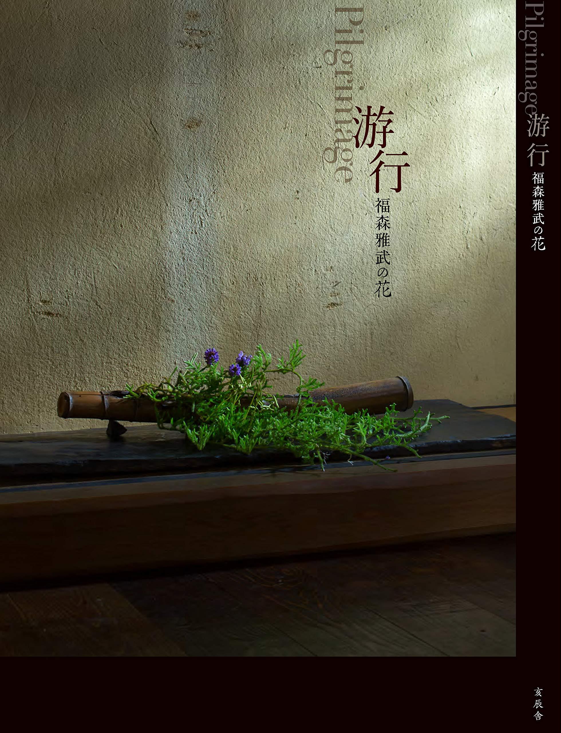 游行 福森雅武の花